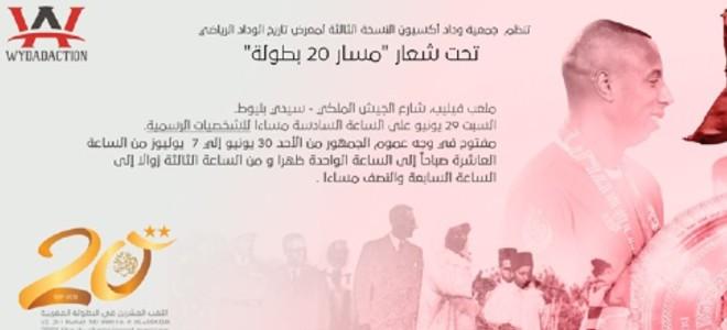 """صورة جمعية ودادية تحول فضاء ملعب """"فيليب"""" إلى معرض تاريخي"""
