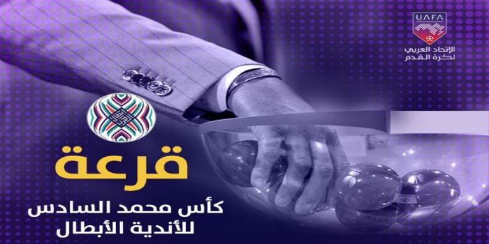 صورة البث المباشر لقرعة الدور الـ32 لكأس محمد السادس للأندية الأبطال