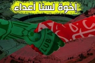 """""""إخوة لسنا أعداء"""" شعار الجماهير البيضاوية لمحاربة الشغب"""