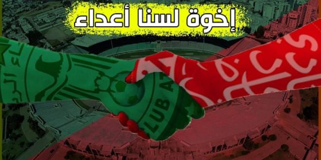 """صورة """"إخوة لسنا أعداء"""" شعار الجماهير البيضاوية لمحاربة الشغب"""