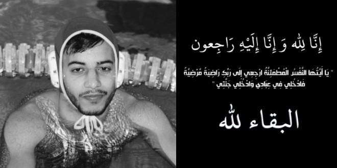 صورة الموت يفجع بيت النادي المكناسي للكرة المائية