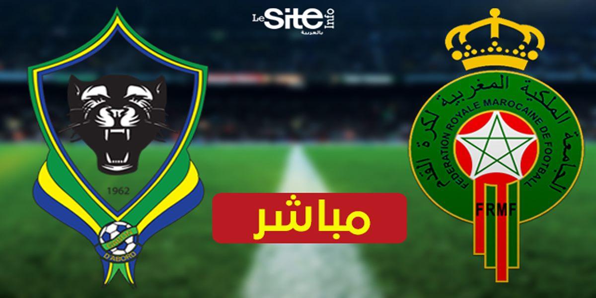 صورة البث المباشر لمباراة المغرب والغابون
