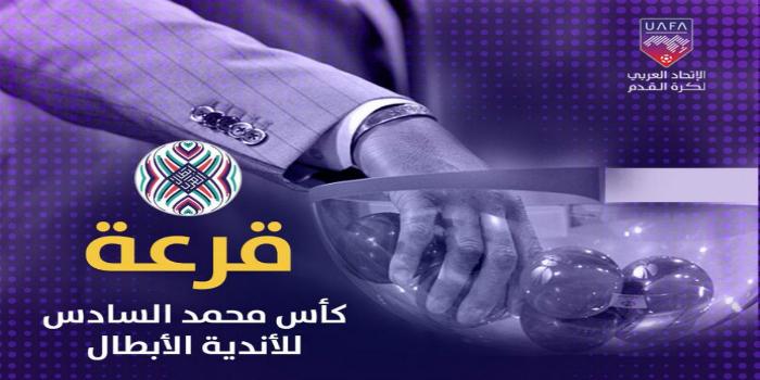 صورة موعد قرعة الدور الـ16 من كأس محمد السادس للأندية الأبطال