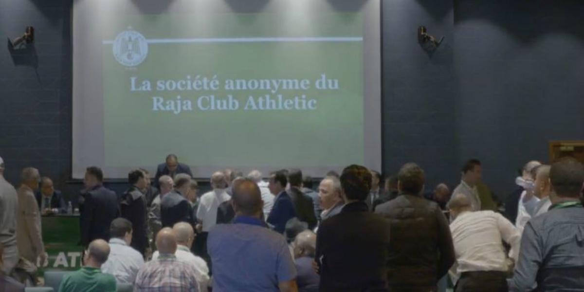 صورة المصادقة على تحويل نادي الرجاء لشركة الرياضية بموافقة جل المنخرطين