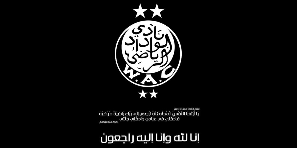 صورة إدارة الوداد تنعي وفاة الحسين لعناني