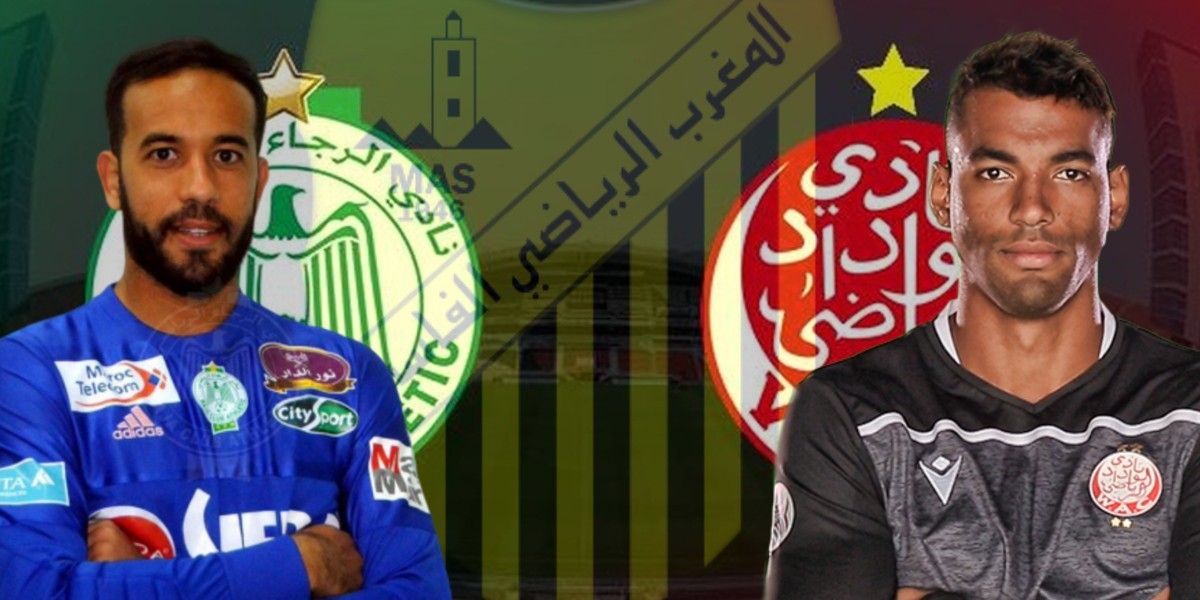 صورة المغرب الفاسي يساهم في تأهل الرجاء والوداد لنصف نهائي دوري أبطال إفريقيا.. كيف ذلك؟