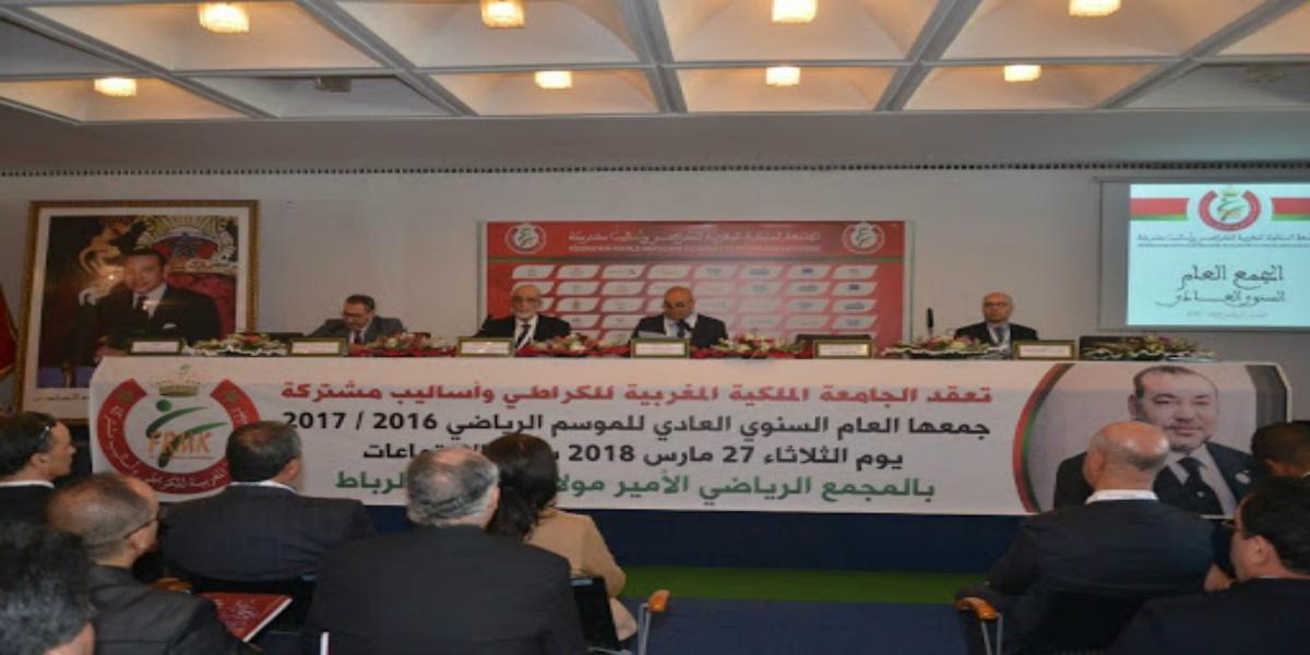 صورة الجامعة الملكية المغربية للكراطي تؤجل جمعها العام لإشعار آخر