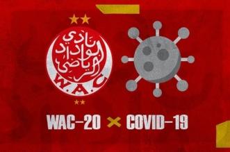 الوداد يناشد المغاربة بالصمود للقضاء على كورونا