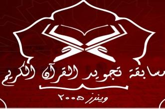 """""""وينرز"""" تنظم مسابقة في تجويد القرآن الكريم"""