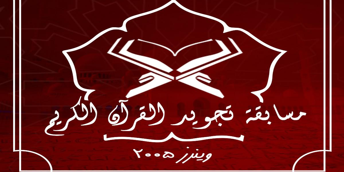 """صورة """"وينرز"""" تنظم مسابقة في تجويد القرآن الكريم"""