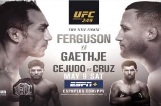 البث المباشر لنزال توني فيرغسون ضد جاستن غيتجي UFC 249