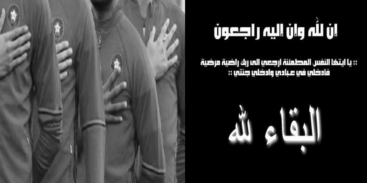صورة الموت يُفجع دوليا مغربيا