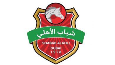 صورة شباب الأهلي الإماراتي يقرر الانسحاب من دوري أبطال آسيا 2020 و2021