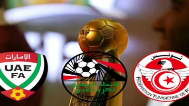 Photo of منافسة مُحتدمة بين مصر وتونس على احتضان أبطال إفريقيا والإمارات تبقى الأقرب