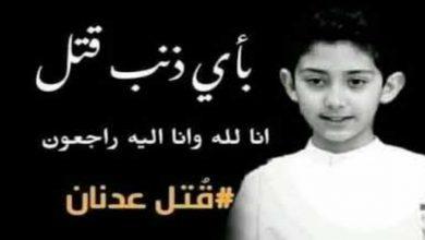 "Photo of نجوم كرة القدم توحدهم فاجعة ""عدنان"" ويجمعون على رحيله بـ: ""أي ذنب قتل"""