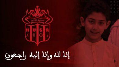 """صورة حسنية أكادير يدين مقتل الطفل """"عدنان"""" ويؤكد تضامنه مع أسرة الراحل"""