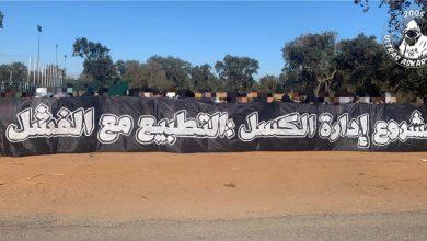 """صورة وقفة احتجاجية من """"أولتراس عسكري"""" مطالبة بإسقاط مسؤولي الجيش الملكي"""