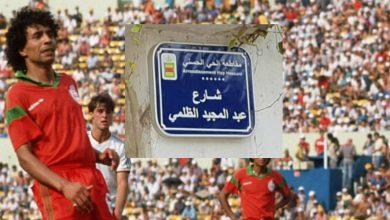 """صورة شارع باسم """"عبد المجيد الظلمي"""".. بادرة تثير إعجاب المغاربة"""