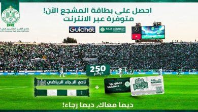 صورة دعاية تضم مشاهير المغرب.. الرجاء يطلق بطاقة المشجع لموسم 2020-2021- فيديو