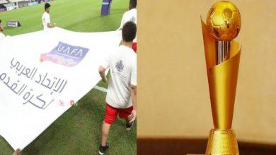 صورة الموعد والقنوات الناقلة لقرعة كأس العرب 2021 بقطر