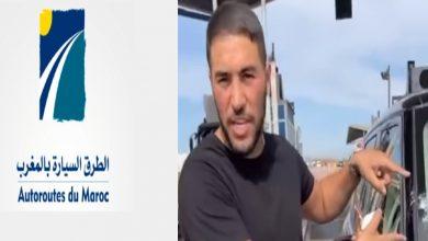 صورة الطرق السيارة بالمغرب ترد على الصالحي