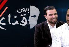 """صورة كاشفا سبب مغادرته الرجاء وحقيقة عدائه للوداد.. بلعودي ضيفا في برنامج """"بدون قناع""""- فيديو"""