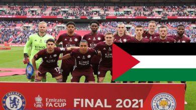 """صورة نجم ليستر سيتي يرفع العلم """"الفلسطيني"""" في احتفال التتويج بكأس الاتحاد الإنجليزي- صورة"""