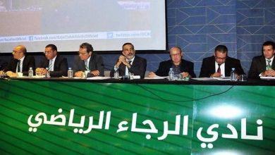 صورة رسميا.. الإعلام غائب عن الجمع العام العادي للرجاء البيضاوي